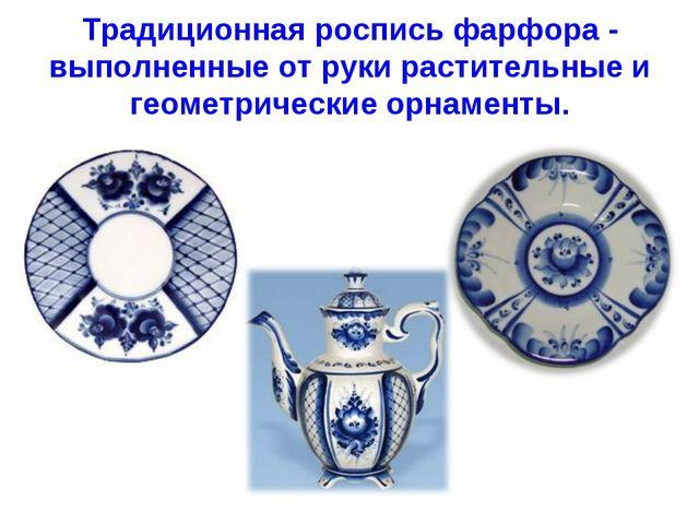 Традиционная роспись фарфора - выполненные от руки растительные и геометричес...
