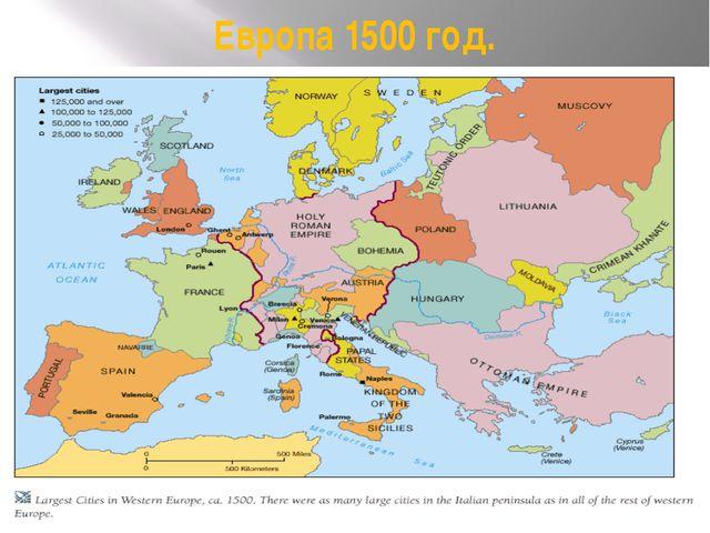 Европа 1500 год.