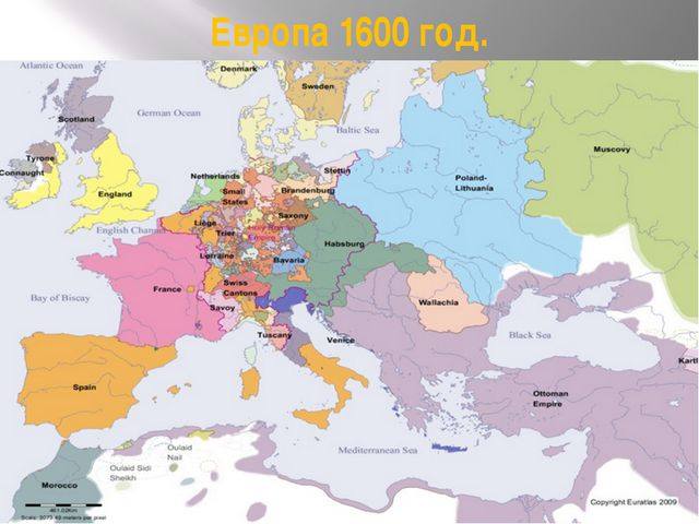 Европа 1600 год.