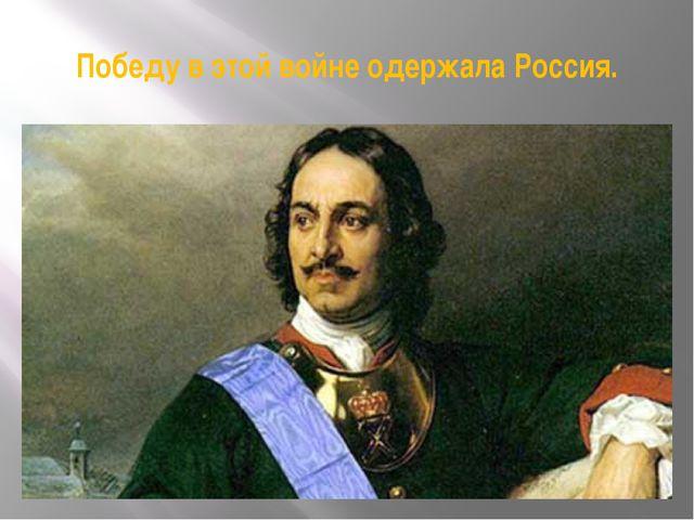 Победу в этой войне одержала Россия.