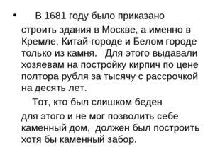 В 1681 году было приказано строить здания в Москве, а именно в Кремле, Китай