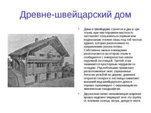 Древне-швейцарский дом Дома в Швейцарии строятся в два и три этажа, при чем н