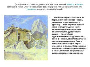 Са́кля (от грузинского Сахли— дом)— дом местных жителей Кавказа и Крыма, жи