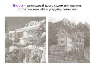 Вилла – загородный дом с садом или парком. (от латинского villa – усадьба, по