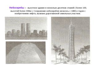 Небоскребы – высотное здание в несколько десятков этажей ( более 100, высотой
