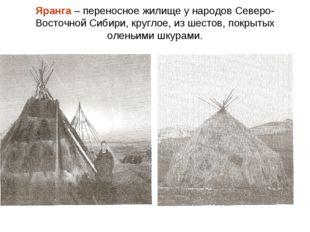 Яранга – переносное жилище у народов Северо-Восточной Сибири, круглое, из шес