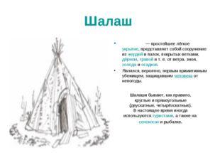 Шалаш Шала́ш — простейшее лёгкое укрытие, представляет собой сооружение из же