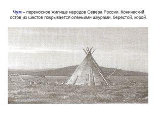 Чум – переносное жилище народов Севера России. Конический остов из шестов пок