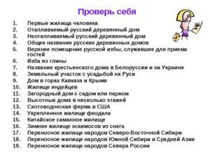 Проверь себя Первые жилища человека Отапливаемый русский деревянный дом Неота
