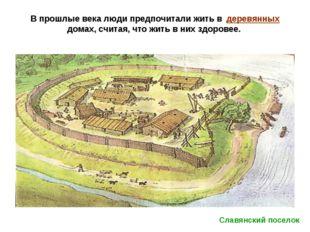 В прошлые века люди предпочитали жить в деревянных домах, считая, что жить в