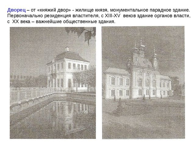 Дворец – от «княжий двор» - жилище князя, монументальное парадное здание. Пе...
