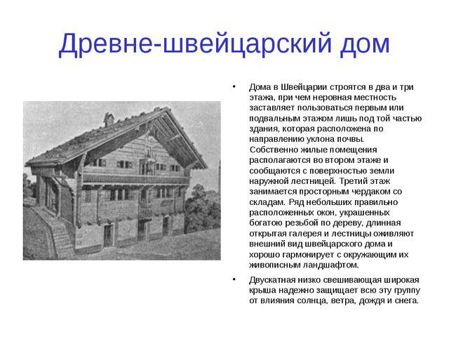 Древне-швейцарский дом Дома в Швейцарии строятся в два и три этажа, при чем н...