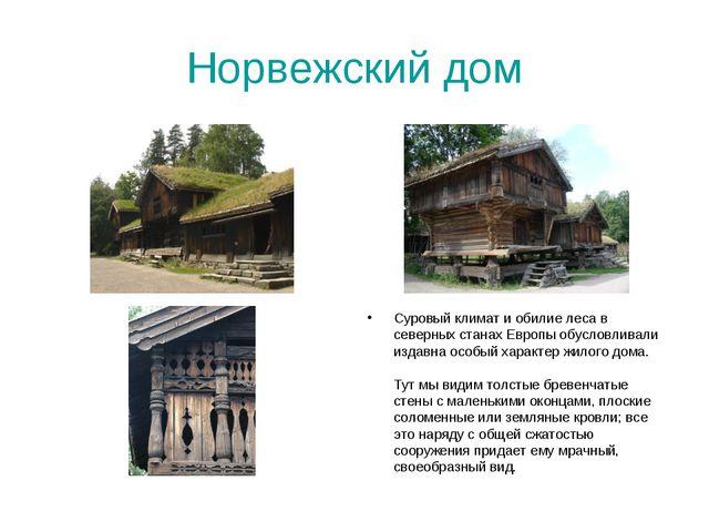 Норвежский дом Суровый климат и обилие леса в северных станах Европы обусловл...
