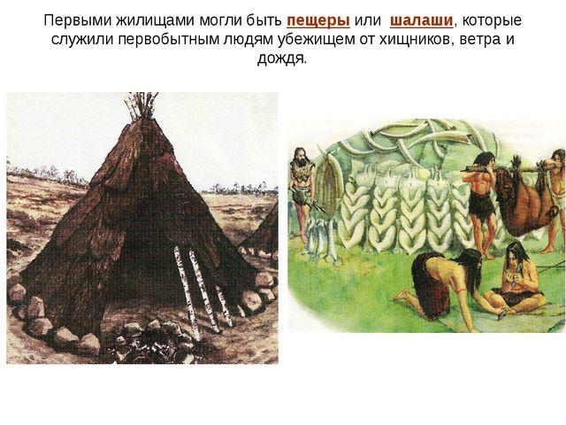 Первыми жилищами могли быть пещеры или шалаши, которые служили первобытным лю...