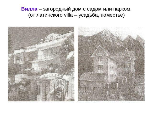 Вилла – загородный дом с садом или парком. (от латинского villa – усадьба, по...