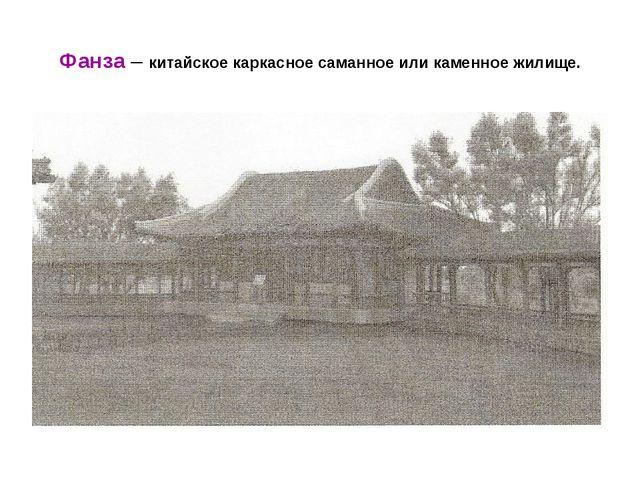 Фанза – китайское каркасное саманное или каменное жилище.