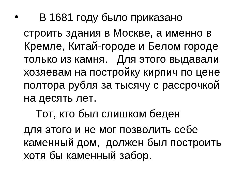 В 1681 году было приказано строить здания в Москве, а именно в Кремле, Китай...