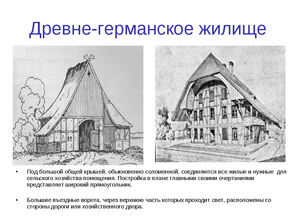Древне-германское жилище Под большой общей крышей, обыкновенно соломенной, со...