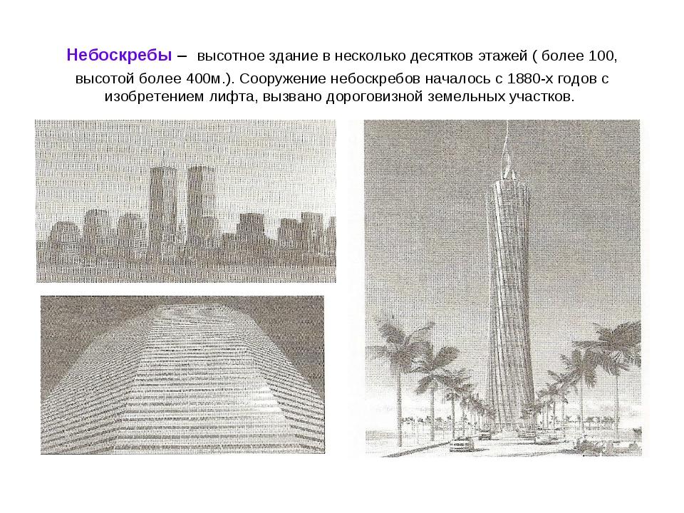 Небоскребы – высотное здание в несколько десятков этажей ( более 100, высотой...