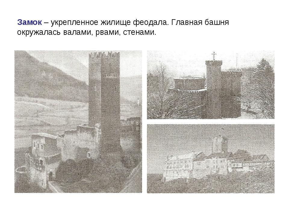Замок – укрепленное жилище феодала. Главная башня окружалась валами, рвами, с...