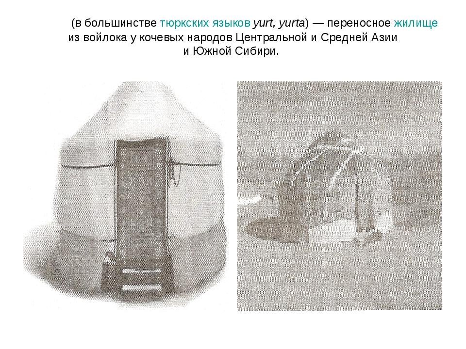 Ю́рта (в большинстве тюркских языков yurt, yurta)— переносное жилище из войл...