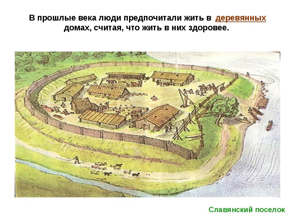 В прошлые века люди предпочитали жить в деревянных домах, считая, что жить в...