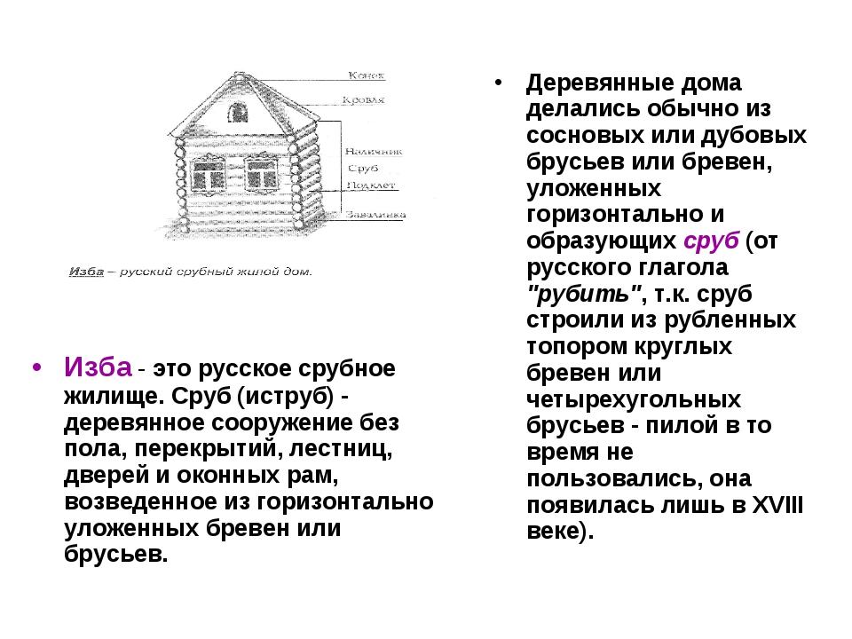 Изба - это русское срубное жилище. Сруб (иструб) - деревянное сооружение без...