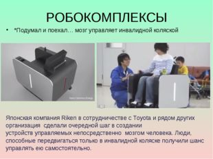 РОБОКОМПЛЕКСЫ Японскаякомпания Riken всотрудничестве с Toyota ирядомдруги
