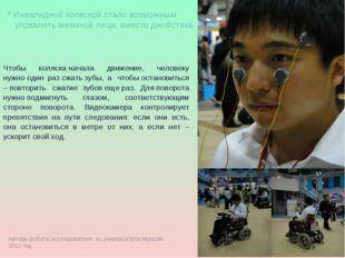 * Инвалидной коляской стало возможным управлять мимикой лица, вместо джойстик