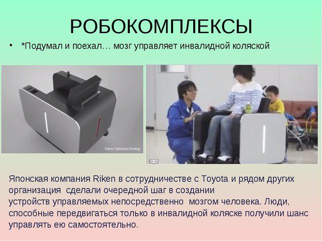 РОБОКОМПЛЕКСЫ Японскаякомпания Riken всотрудничестве с Toyota ирядомдруги...