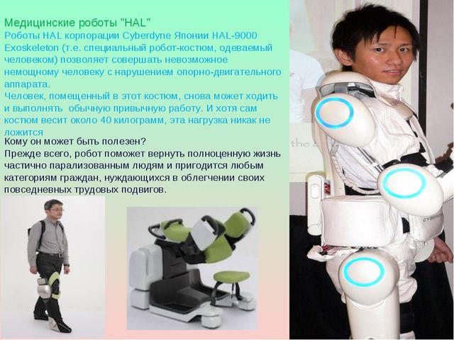 """Медицинские роботы """"HAL"""" Роботы HAL корпорации Cyberdyne Японии HAL-9000 Exos..."""