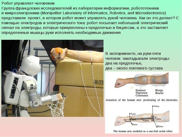 Робот управляетчеловеком Группафранцузскихисследователей из лабораторииин...