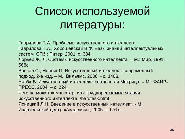 Список используемой литературы: * Гаврилова Т.А. Проблемы искусственного инте...