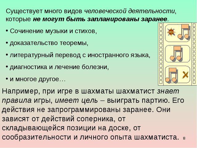 * Существует много видов человеческой деятельности, которые не могут быть зап...