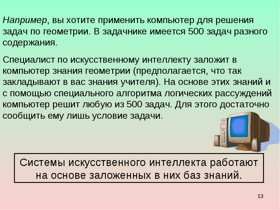* Например, вы хотите применить компьютер для решения задач по геометрии. В з...