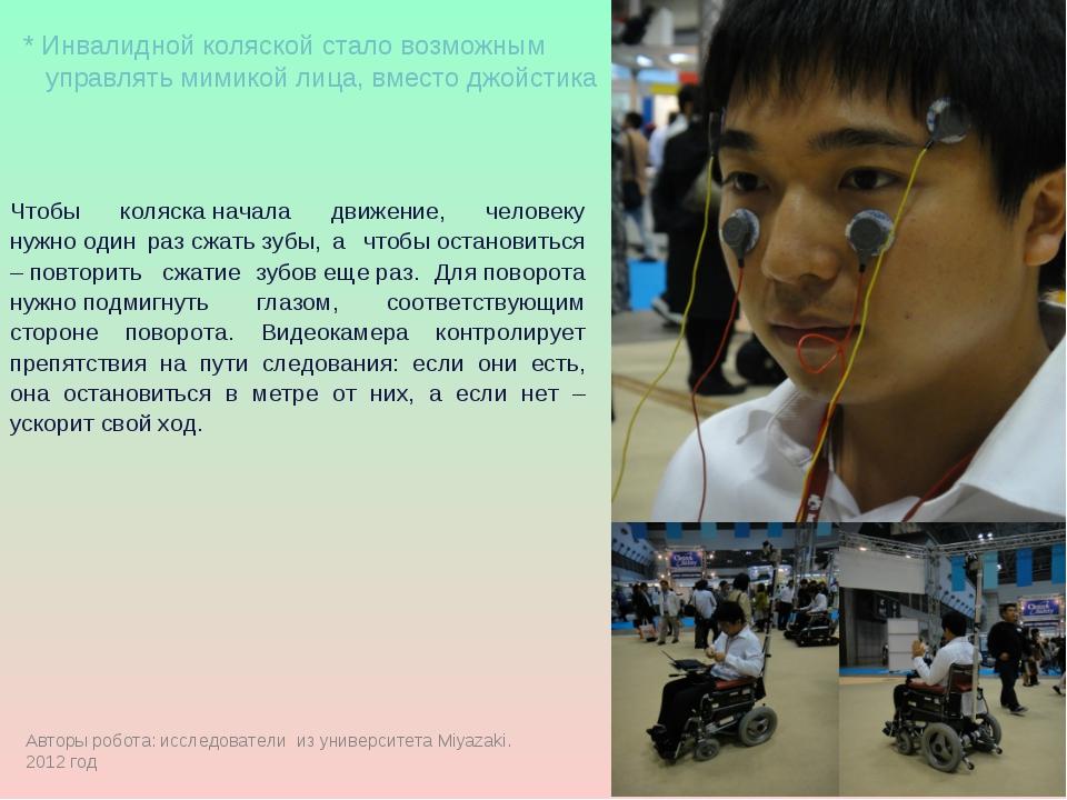 * Инвалидной коляской стало возможным управлять мимикой лица, вместо джойстик...
