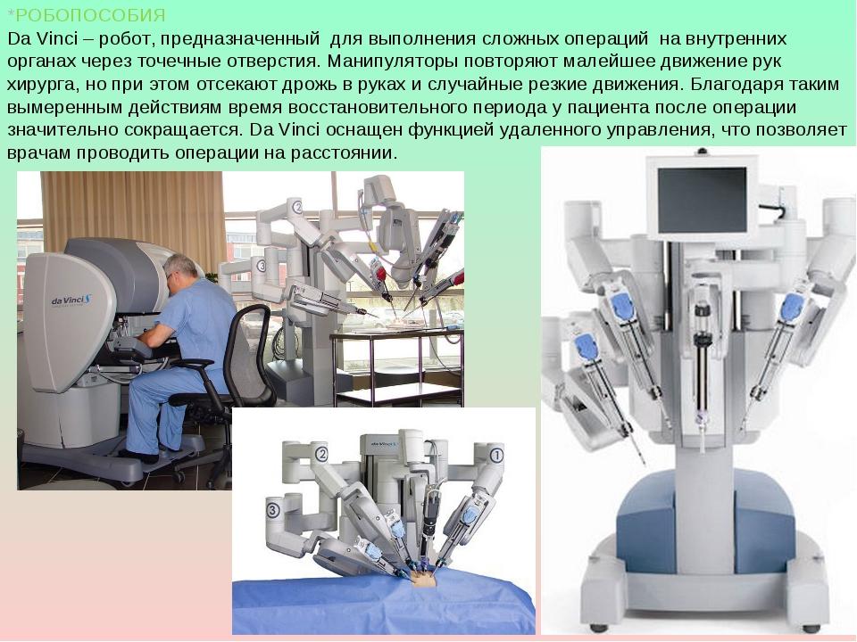 *РОБОПОСОБИЯ Da Vinci –робот,предназначенный длявыполнениясложныхоперац...