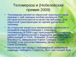 Теломераза и (Нобелевская премия 2009) Теломераза является обратной транскрип