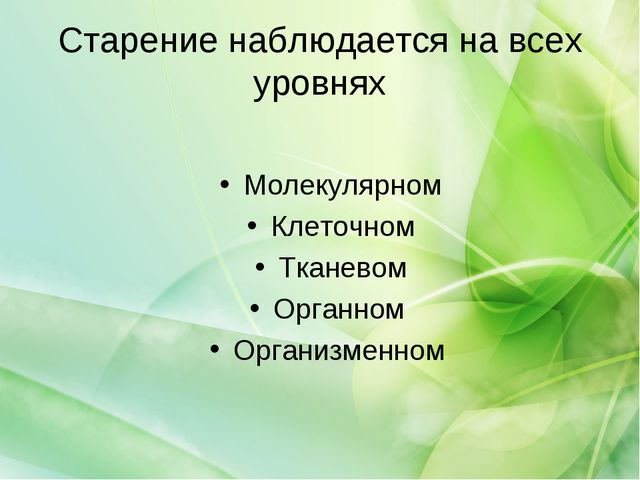 Презентация Теория Старения