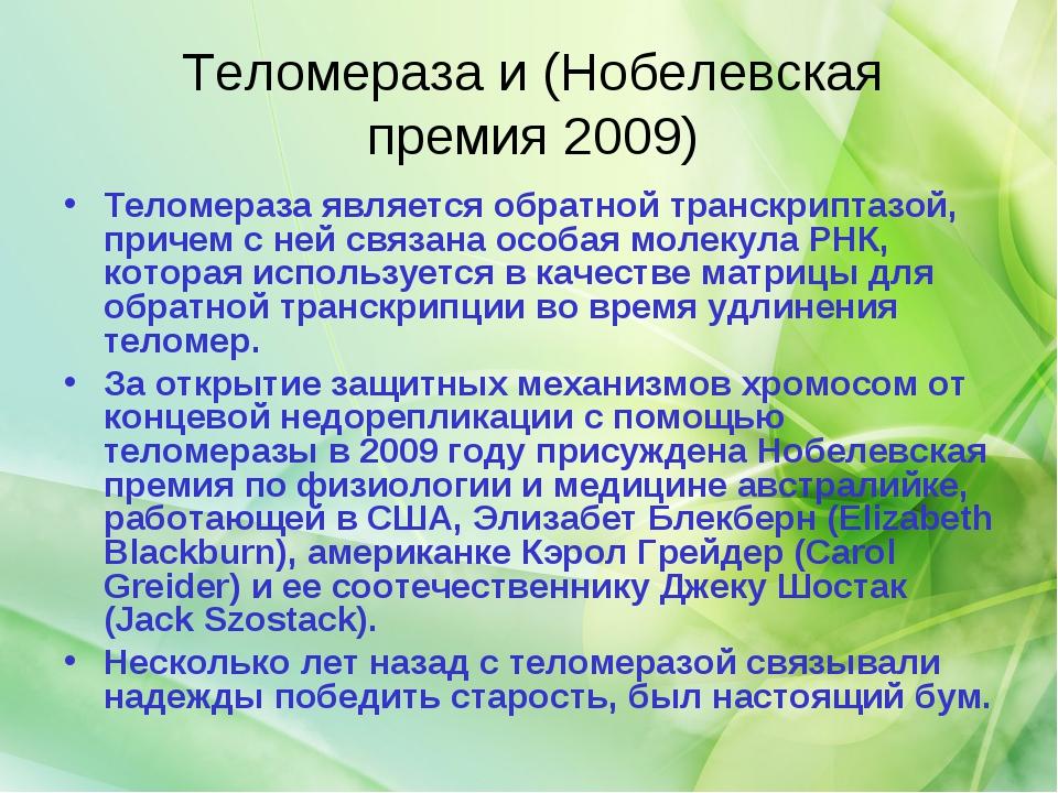 Теломераза и (Нобелевская премия 2009) Теломераза является обратной транскрип...