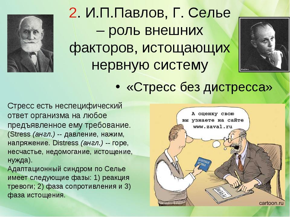 2. И.П.Павлов, Г. Селье – роль внешних факторов, истощающих нервную систему «...
