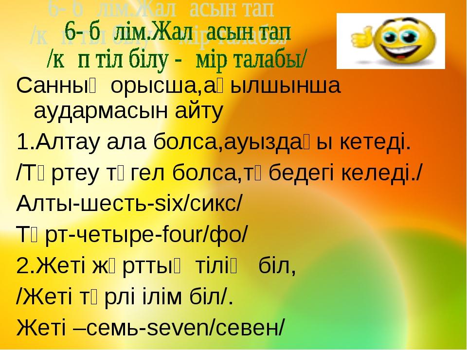 Санның орысша,ағылшынша аудармасын айту 1.Алтау ала болса,ауыздағы кетеді. /Т...