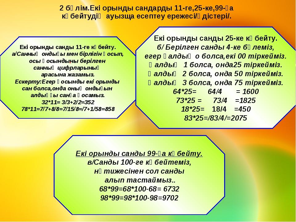 2 бөлім.Екі орынды сандарды 11-ге,25-ке,99-ға көбейтудің ауызща есептеу ереже...