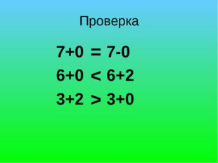 Проверка 7+0 7-0 6+0 6+2 3+2 3+0 < = >