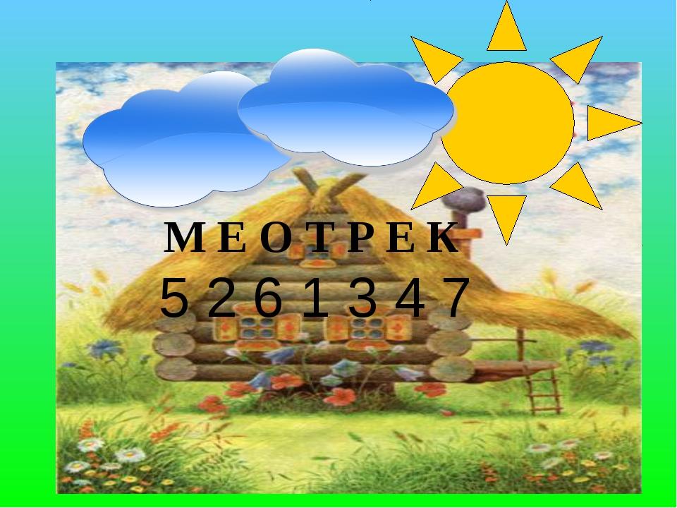 М Е О Т Р Е К 5 2 6 1 3 4 7