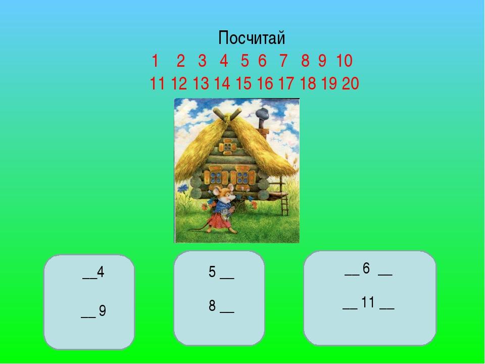 Посчитай 1 2 3 4 5 6 7 8 9 10 11 12 13 14 15 16 17 18 19 20 __4 __ 9 5 __ 8...