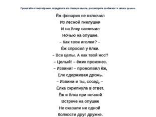 Прочитайте стихотворение, определите его главную мысль, рассмотрите особеннос