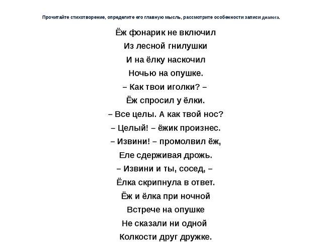 Прочитайте стихотворение, определите его главную мысль, рассмотрите особеннос...
