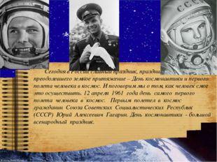 Сегодня в России славный праздник, праздник победы разума, преодолевшего зе