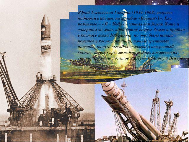 Юрий Алексеевич Гагарин (1934-1968) впервые поднялся в космос на корабле «Во...